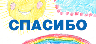 In October almost 148 thousand rubles went toward helping children!